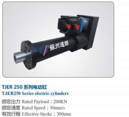 High Speed Heavy Duty Electric Cylinder For Military Industry 10t~30t Load